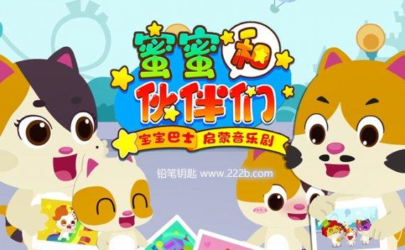 《宝宝巴士启蒙音乐剧蜜蜜和伙伴们》全33集mp4视频动画 百度云网盘下载