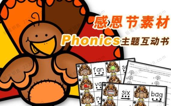 《感恩节素材-Phonics主题互动书》英文启蒙自然拼读PDF 百度云网盘下载