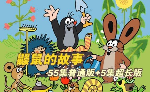 《鼹鼠的故事》55集普通版+5集超长版经典动画视频 百度云网盘下载