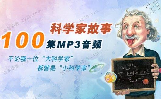 《科学家故事100集》助力孩子走向成功MP3音频 百度云网盘下载