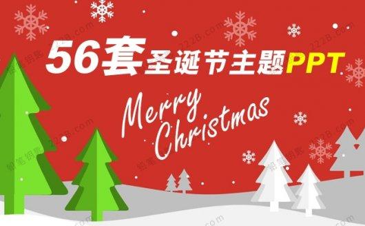 《56套圣诞节主题PPT》精选英文幻灯片课件 百度云网盘下载