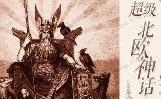 《QEB超级北欧神话》第一季全40集MP3音频 百度云网盘下载