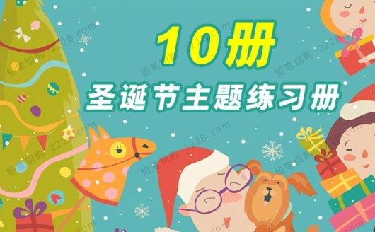 《10册圣诞节主题练习册》节日英文专题作业纸PDF 百度云网盘下载