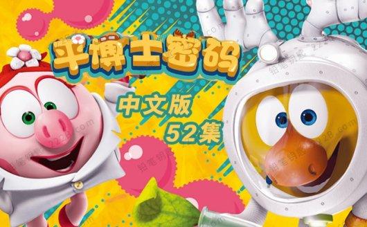 《平博士密码》全52集中文版科普MP4动画视频 百度云网盘下载