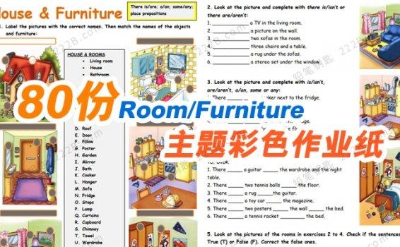 《80份Room/Furniture主题彩色作业纸》房间家具英文专项练习PDF 百度云网盘下载