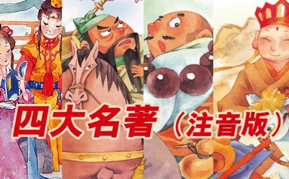 《四大名著注音版》水浒传三国演义西游记红楼梦PDF 百度云网盘下载