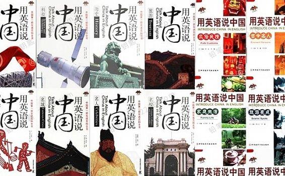 《用英语说中国》20册教你如何用英语介绍中国PDF 百度云网盘下载