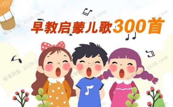 《早教启蒙儿歌300首》中古传统经典诵读童谣MP3 百度云网盘下载