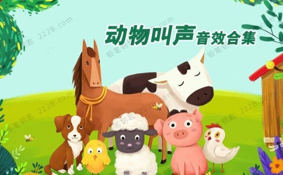 《动物叫声音效大全》必备课件资源MP3音频 百度云网盘下载