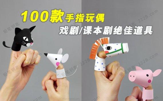 《100款手指玩偶finger puppets》教学教具亲子游戏必备PDF 百度云网盘下载