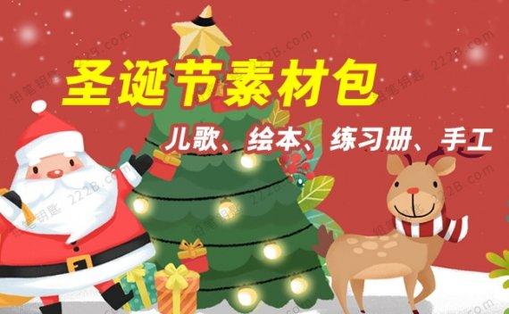 《圣诞节英文综合素材包》儿歌绘本词汇练习册手工 百度云网盘下载