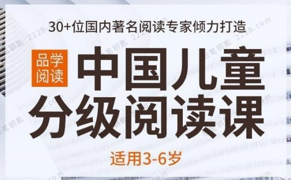 《中国儿童分级阅读课(3-6岁)》128个经典绘本故事音频 百度云网盘下载
