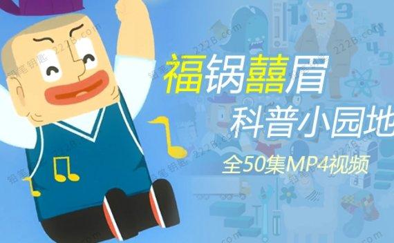 《福锅囍眉科普小园地》全50集知识百科动画视频 百度云网盘下载