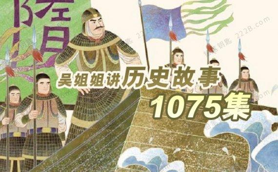 《吴姐姐讲历史故事》全1075集中国通史MP3音频 百度云网盘下载
