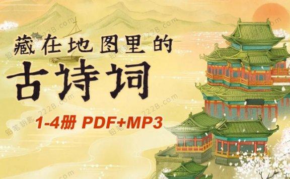 《藏在地图里的古诗词》全四册PDF+MP3音频 百度云网盘下载
