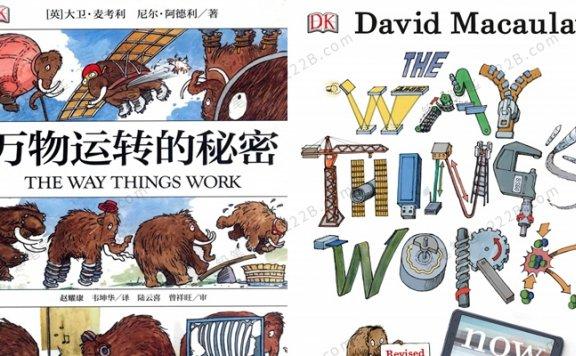 《万物运转的秘密The Way Things Work》中英版PDF+MKV科普动画视频 百度云网盘下载
