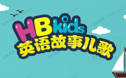 《HB Kids英语故事儿歌》全90集MP4英文启蒙动画视频 百度云网盘下载