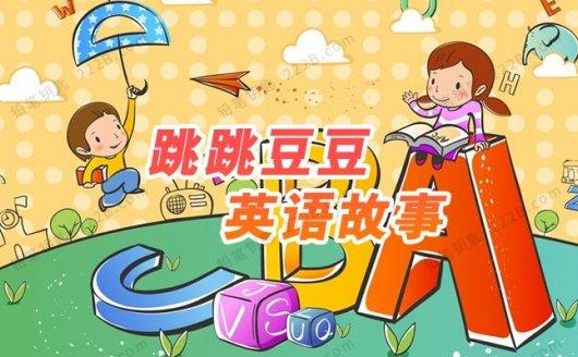 《跳跳豆豆英语故事》130集儿童英文启蒙MP3音频 百度云网盘下载