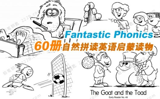 《Fantastic Phonics系列》60本自然拼读黑白绘本PDF 百度云网盘下载