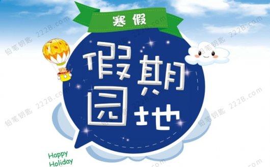 《寒假假期园地习题集》小学1-6年级全科目合订本PDF 百度云网盘下载