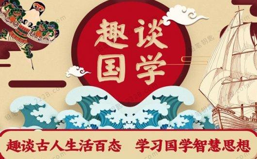 《趣谈国学360集》5000年中华文化知识精华MP3音频 百度云网盘下载