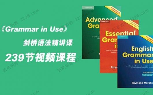 《Grammar in Use》剑桥语法初级中级精讲239节视频课程 百度云网盘下载