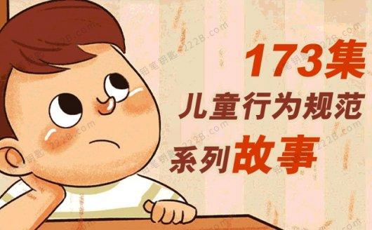 《儿童规范行为系列故事》173集好习惯启蒙MP3音频 百度云网盘下载