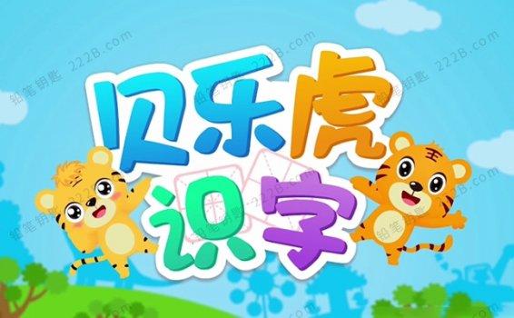 《贝乐虎识字》20集汉字启蒙MP4动画视频短片 百度云网盘下载