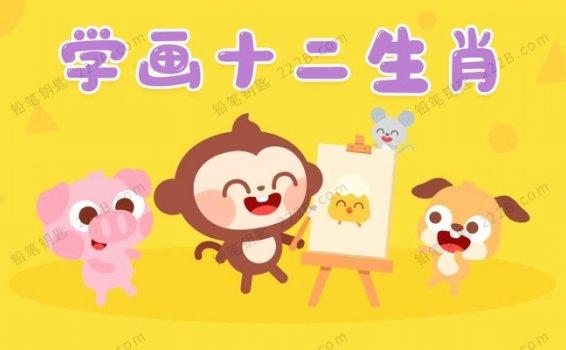 《学画十二生肖》亲子早教儿童绘画MP4视频 百度云网盘下载