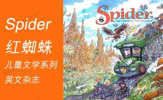 《Spider红蜘蛛儿童英文杂志》2016年-2020年文学绘本PDF 百度云网盘下载