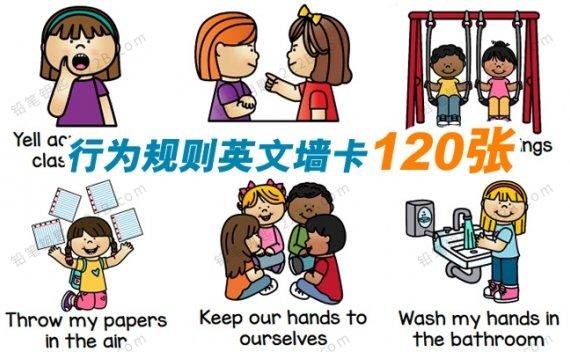 《行为规则英文墙卡120张》孩子好习惯培养必备PDF 百度云网盘下载