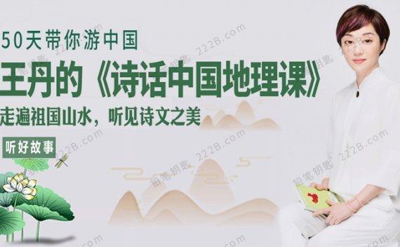 《王丹的诗画中国地理课》全54集带孩子游中国MP3音频 百度云网盘下载