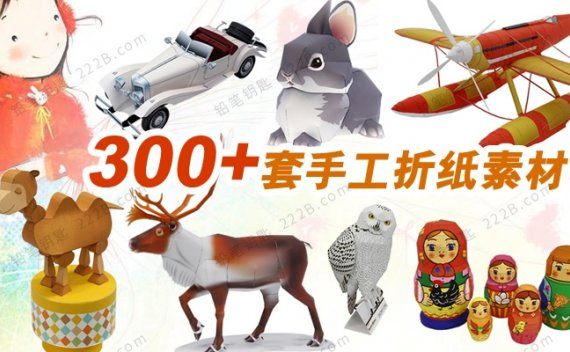 《300+套手工折纸资源包》汽车飞机动物DIY纸模型素材PDF 百度云网盘下载