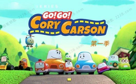 《Go! Go! Cory Carson柯利嘟嘟车》第一季英文版全7集动画视频 百度云网盘下载