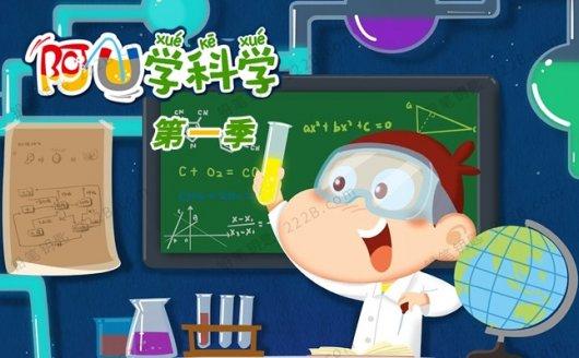 《阿U学科学》第一季全32集科普知识MP4动画视频 百度云网盘下载