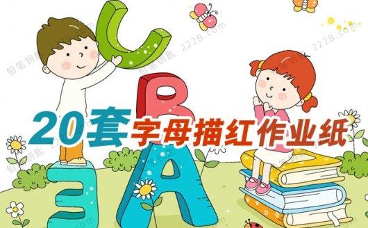 《20套英语字母描红作业纸》启蒙英文练习册PDF 百度云网盘下载