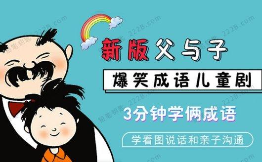 《新版父与子-爆笑成语儿童剧》320集读说能力培养MP3音频 百度云网盘下载