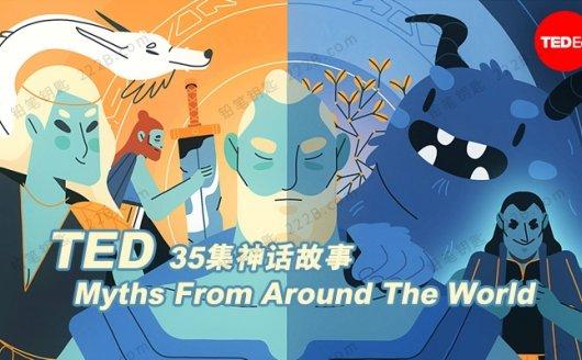 《35个TED-Ed英文动画短片》世界神话故事MP4视频 百度云网盘下载