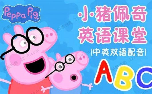 《小猪佩奇英语课堂》全23集儿童英文启蒙MP4动画 百度云网盘下载