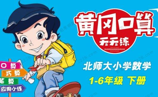 《黄冈口算天天练》1-6年级数学下册北师版试卷 百度云网盘下载