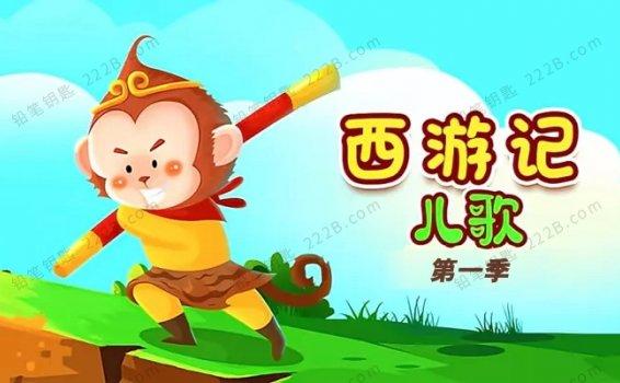 《西游记儿歌第一季》全26集国学启蒙MP4动画视频 百度云网盘下载