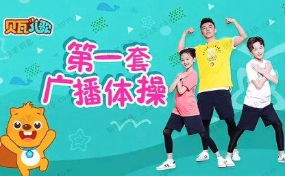 《贝瓦第一套广播体操》12集亲子健身操MP4视频课程 百度云网盘下载
