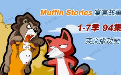 《Muffin Stories》1~7季94集英语寓言故事动画视频 百度云网盘下载