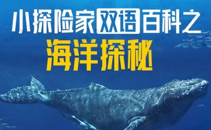 《海洋探秘双语百科》全32集中英MP3音频+MP4视频 百度云网盘下载