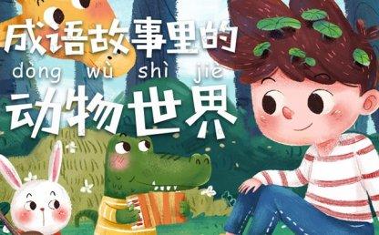《成语故事里的动物世界》30个经典成语故事MP3音频 百度云网盘下载