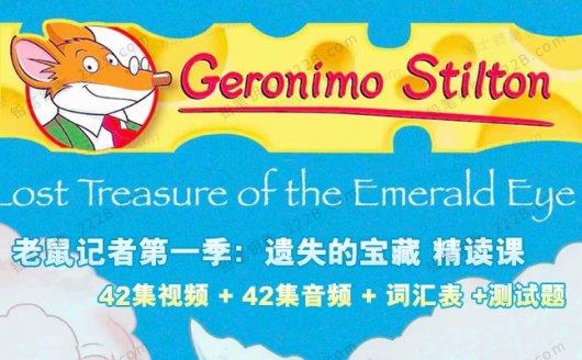 《老鼠记者Geronimo Stilton》第一季英文视频精讲课词汇测试题 百度云网盘下载