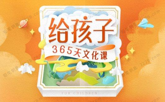 《给孩子的365天文化课》382集能力培养必修课音频 百度云网盘下载