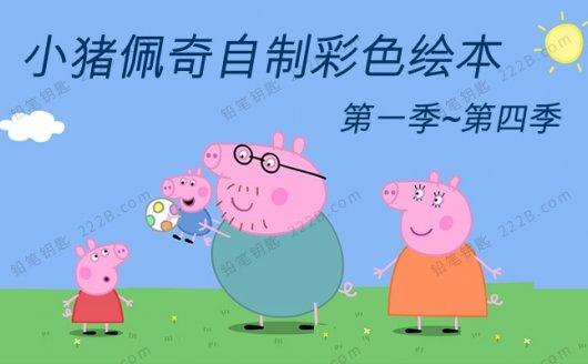 《小猪佩奇自制彩色剧情绘本1-4季》英文跟读练习PDF 百度云网盘下载