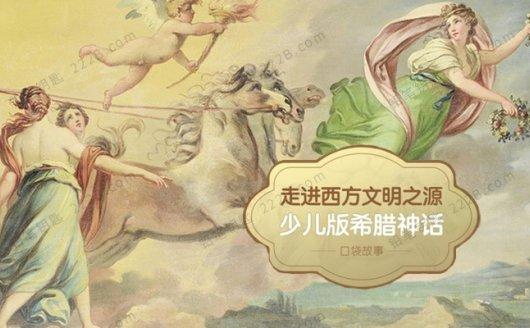 《少儿希腊神话》全38集解读西方文明之源MP3音频 百度云网盘下载