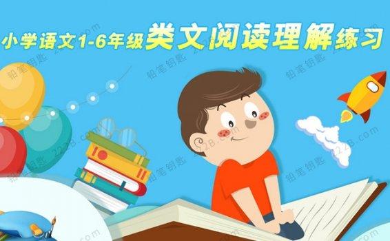 《1-6年级语文上下册类文阅读理解》300篇WORD文档习题附答案 百度云网盘下载